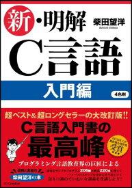 新・明解C言語(入門編) [ 柴田望洋 ]