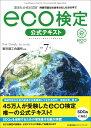 改訂7版 環境社会検定試験eco検定公式テキスト [ 東京商工会議所 ]