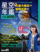 1年間の星空と天文現象を解説 ASTROGUIDE 星空年鑑2018 DVDでプラネタリウムを見る 火星大接近や皆既月食をパソコ…