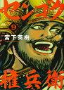 センゴク権兵衛(9) (ヤンマガKCスペシャル) [ 宮下 英樹 ]