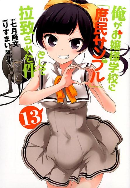 俺がお嬢様学校に「庶民サンプル」として拉致られた件(13) (IDコミックス REXコミックス) [ りすまい ]