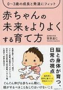 赤ちゃんの未来がよりよくなる育て方