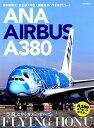 "ANA AIRBUS A380 FLYING HONU ""空飛ぶウミガメ""のすべて (イカロスMOOK)"