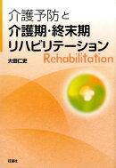 介護予防と介護期・終末期リハビリテーション
