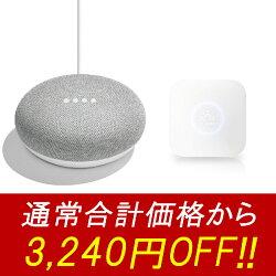 【お買い得セット】Google Home Mini チョーク + Nature Remo mini