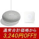 【お買い得セット】Google Home Mini チョーク + Nature Remo mini