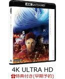 【早期予約特典】機動戦士ガンダム 閃光のハサウェイ(4K ULTRA HD Blu-ray)【4K ULTRA HD】(pablo uchida(キャラク…