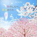 桜のしらべ、希望のうた