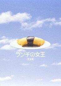 ランチの女王 DVD-BOX [ 竹内結子 ]