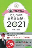 ゲッターズ飯田の五星三心占い2021銀の羅針盤座