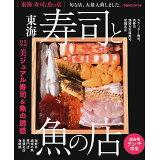 東海寿司と魚の店 (ぴあMOOK中部)