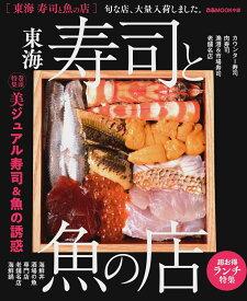 東海寿司と魚の店 美ジュアル寿司&魚の誘惑 (ぴあMOOK中部)