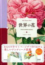 世界の花 My Picture Book [ マイケル・スコット ]