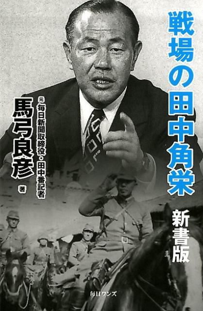 戦場の田中角栄 新書版 [ 馬弓良彦 ]
