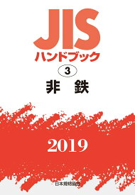 JISハンドブック 非鉄(3;2019) [ 日本規格協会 ]