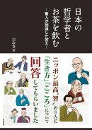 日本の哲学者とお茶を飲む -賢人が到達した答えー