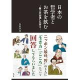 日本の哲学者とお茶を飲む