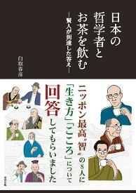 日本の哲学者とお茶を飲む -賢人が到達した答えー [ 白取 春彦 ]