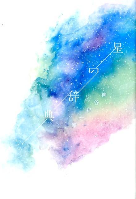 星の辞典 [ 柳谷杞一郎 ]