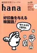 hana(vol.10)