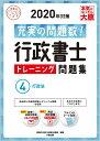 行政書士トレーニング問題集(4 2020年対策) 充実の問題数! 行政法 (合格のミカタシリーズ) [ 資格の大原行政書…