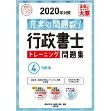 行政書士トレーニング問題集(4 2020年対策) 行政法 (合格のミカタシリーズ)
