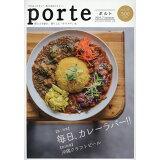 porte(vol.23(2019.7)) 特集:毎日、カレーラバー!!/沖縄クラフトビール