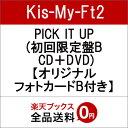 【先着特典】PICK IT UP (初回限定盤B CD+DVD) (オリジナルフォトカードB) [ Kis-My-Ft2 ]
