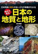 年代で見る 日本の地質と地形