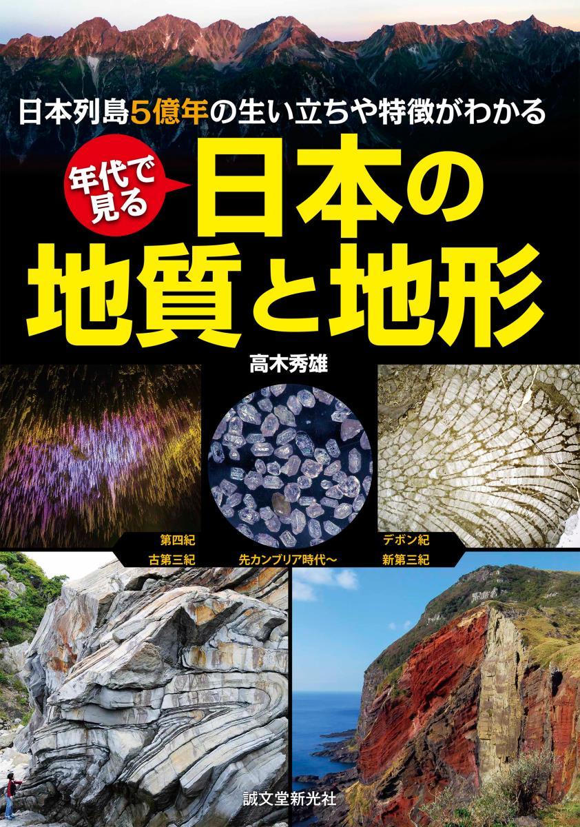 年代で見る 日本の地質と地形 日本列島5億年の生い立ちや特徴がわかる [ 高木 秀雄 ]