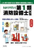 わかりやすい!第1類消防設備士試験改訂版 (国家・資格シリーズ)