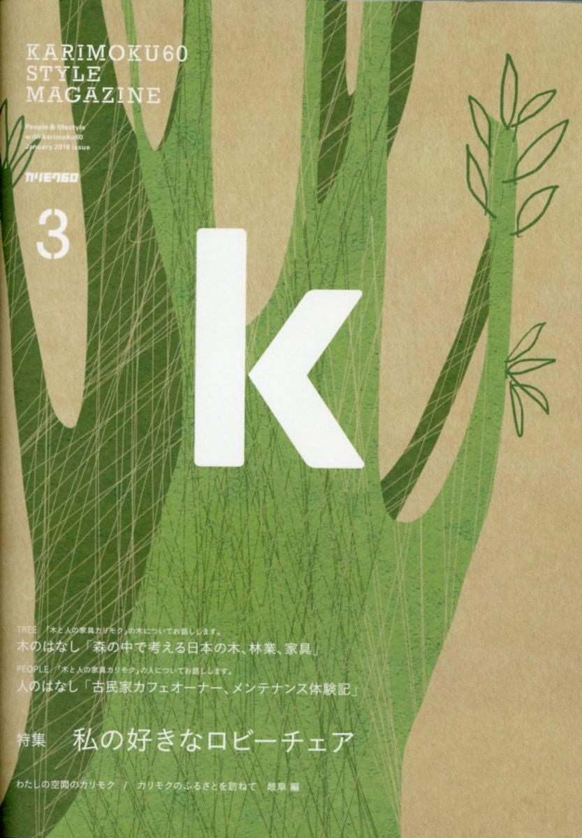 カリモク60スタイルマガジンk(Vol.3) 特集:私の好きなロビーチェア [ カリモク家具 ]