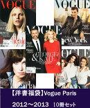 【洋書福袋】Vogue Paris2012-2013(10冊セット)