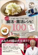 決定版 「デブ菌」が消えて「ヤセ菌」が増える腸活×菌活レシピ100