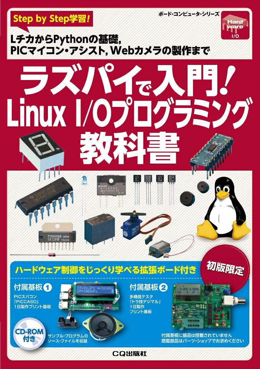 ラズパイで入門!Linux I/Oプログラミング教科書 [ トランジスタ技術編集部 ]