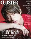 CLUSTER 平野紫耀『かぐや様は告らせたい 〜天才たちの恋愛頭脳戦〜』