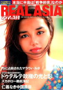 REAL ASIA(Vol.1)