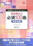 音楽療法の必須100曲(高齢者編) (弾き語りキーボード・セッション)