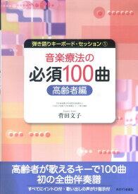 音楽療法の必須100曲(高齢者編) (弾き語りキーボード・セッション) [ 菅田文子 ]