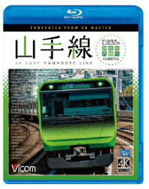 E235系山手線 4K撮影作品 内回り/外回り【Blu-ray】 [ (鉄道) ]