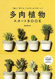多肉植物スタートBOOK 「選ぶ」「育てる」「ふやす」がうまくいく [ 黒田 健太郎 ]