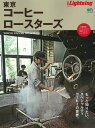 東京コーヒーロースターズ (エイムック 別冊Lightning Vol.215)