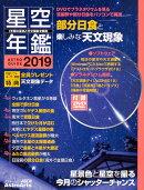 ASTROGUIDE 星空年鑑2019 2019年の星空と天文現象を解説 DVDでプラネタリウムを見る 流星群や部分日食をパソコンで…