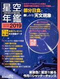 星空年鑑(2019) 部分日食や流星群と楽しみな天文現象/DVDでプラネタリウムを (アスキームック)