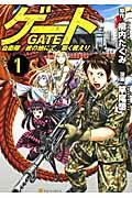 ゲート(1)
