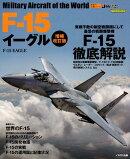 F-15イーグル増補改訂版