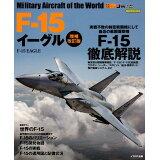 F-15イーグル増補改訂版 (イカロスMOOK 世界の名機シリーズ)