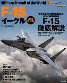 F-15イーグル増補改訂版 J Wings特別編集 (イカロスMOOK 世界の名機シリーズ)