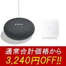 【お買い得セット】Google Home Mini チャコール + Nature Remo mini