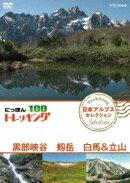 にっぽんトレッキング100 日本アルプス セレクション 黒部峡谷 剱岳 白馬&立山